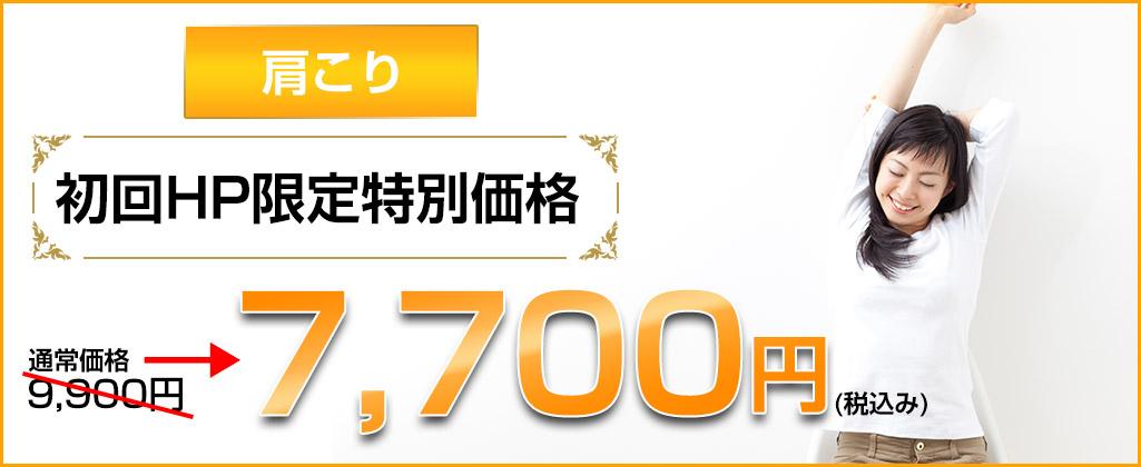 通常9,900円→7,700円