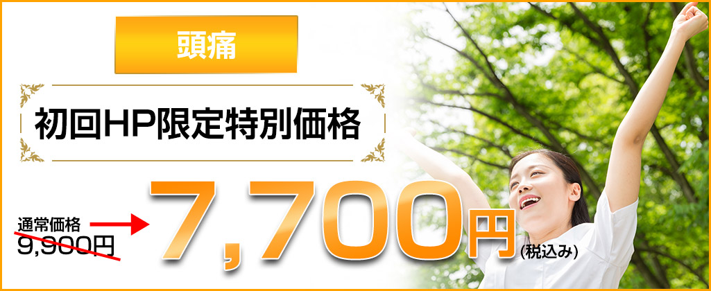 通常価格9,900円円→7,700円